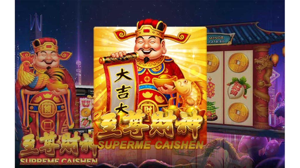 แนะนำ 10 อันดับเกมสล็อตที่แจ็คพอตแตกง่าย Supreme Caishen