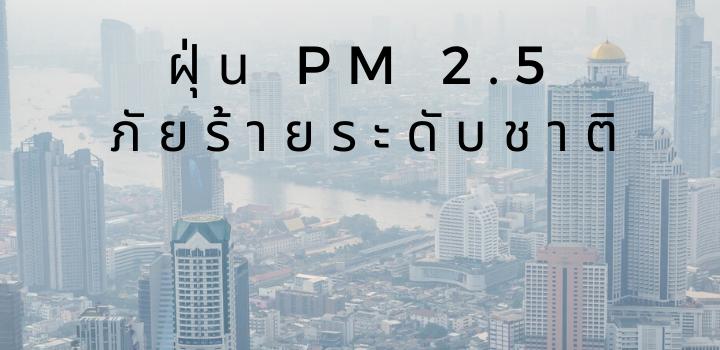 ฝุ่น PM 2.5 ภัยร้ายระดับชาติ