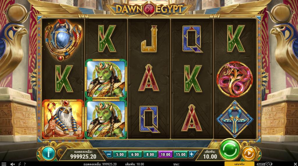 หาเงินใช้ด้วยเกม Dawn of Egypt