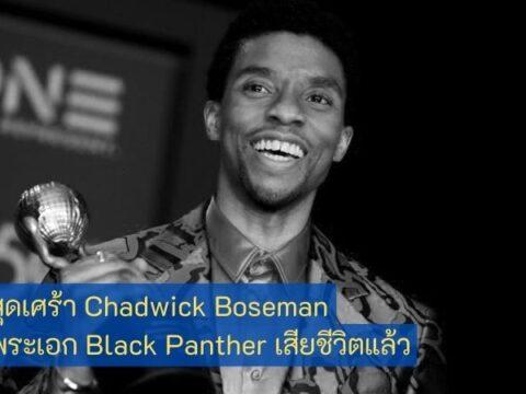 Chadwick Boseman พระเอก Black Panther เสียชีวิตด้วยโรคมะเร็งในวัย 43 ปี