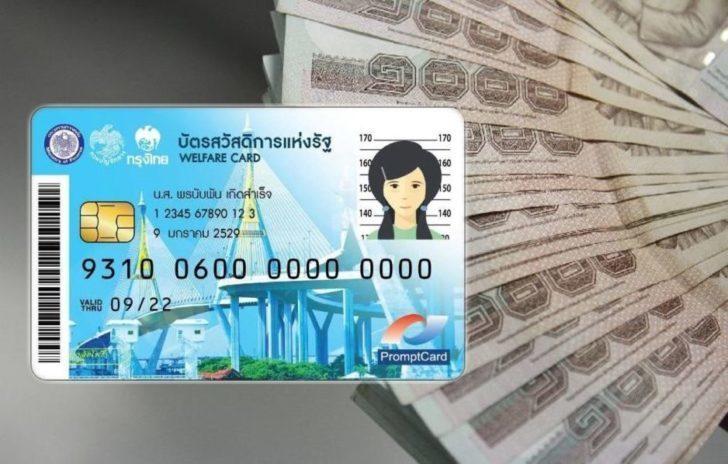 ครม. เคาะเพิ่มวงเงิน 500 บาท นาน 3 เดือน ให้ผู้ที่ถือบัตรคนจน บัตรสวัสดิการแห่งรัฐ