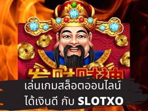 เล่นเกมสล็อตออนไลน์ ได้เงินดี กับ SLOTXO