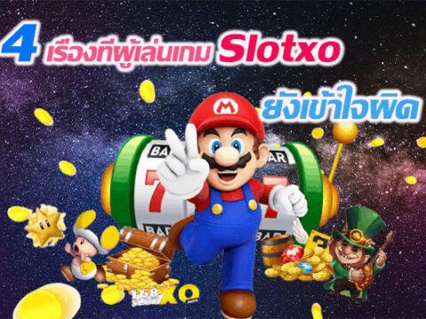 พาไปรู้จัก 4 เรื่องที่ผู้เล่นเกม Slotxo ยังเข้าใจผิด ๆ สล็อต สล็อตออนไลน์ เกมสล็อต เกมสล็อตออนไลน์ สล็อตXO Slotxo Slot ทดลองเล่นสล็อต ทดลองเล่นฟรี ทางเข้าslotxo