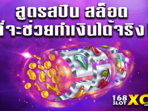 สูตรสปิน สล็อต ที่จะช่วยทำเงินได้จริง! สล็อต สล็อตออนไลน์ เกมสล็อต เกมสล็อตออนไลน์ สล็อตXO Slotxo Slot ทดลองเล่นสล็อต ทดลองเล่นฟรี ทางเข้าslotxo