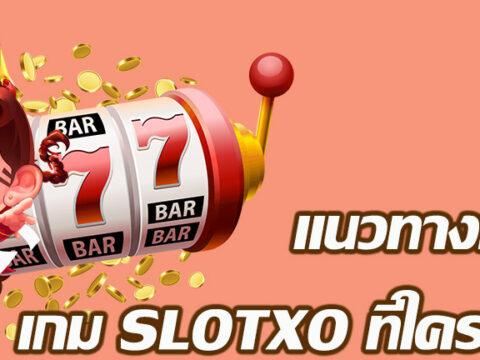 แนวทางเอาชนะเกม SLOTXO ที่ใครก็ทำได้ สล็อต สล็อตออนไลน์ เกมสล็อต เกมสล็อตออนไลน์ สล็อตXO Slotxo Slot ทดลองเล่นสล็อต ทดลองเล่นฟรี ทางเข้าslotxo