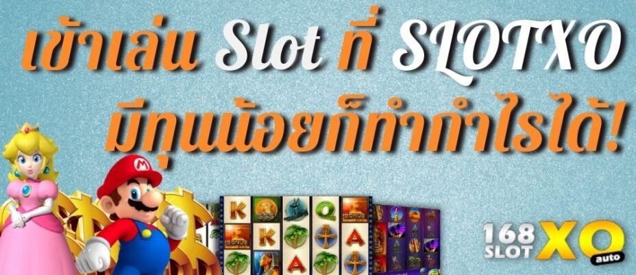 เข้าเล่น Slot ที่ SLOTXO มีทุนน้อยก็ทำกำไรได้! สล็อต สล็อตออนไลน์ เกมสล็อต เกมสล็อตออนไลน์ สล็อตXO Slotxo Slot ทดลองเล่นสล็อต ทดลองเล่นฟรี ทางเข้าslotxo