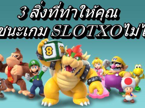 3 สิ่งที่ทำให้คุณ ไม่สามารถเอาชนะเกม SLOTXO ได้ slotxo slot สมัครสมาชิกslotxo ทดลองเล่นสล็อต สล็อต เกมสล็อต สล็อตออนไลน์ เกมสล็อตออนไลน์