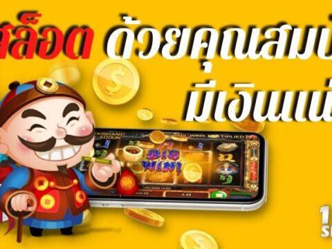 เล่นสล็อต ด้วยคุณสมบัติที่ดีมีเงินแน่นอน! สล็อต สล็อตออนไลน์ เกมสล็อต เกมสล็อตออนไลน์ สล็อตXO Slotxo Slot ทดลองเล่นสล็อต ทดลองเล่นฟรี ทางเข้าslotxo