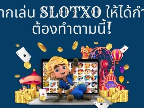 อยากเล่น slotxo ให้ได้กำไร ต้องทำตามนี้ SLOTXO ทางเข้า slotxo SLOTXO ดาวน์โหลด SLOTXO สมัครสมาชิก slotxo ทดลองเล่นเกมสล็อตฟรี รีวิวเกมสล็อต slot xo