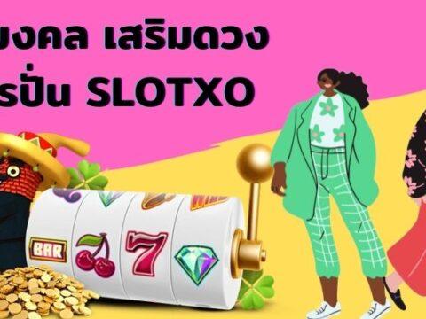 สีเสื้อมงคล เสริมดวงในการปั่น SLOTXO ห้ามพลาด! slot slotxo เกมสล็อต สล็อตออนไลน์ ทดลองเล่นเกมสล็อต สมัครสมาชิกslotxo ทางเข้าเล่นslotxo