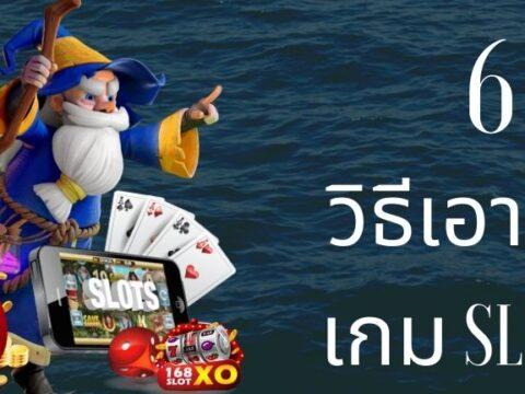 6 วิธีเอาชนะเกม SLOTXO